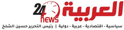 العربية 24 نيوز
